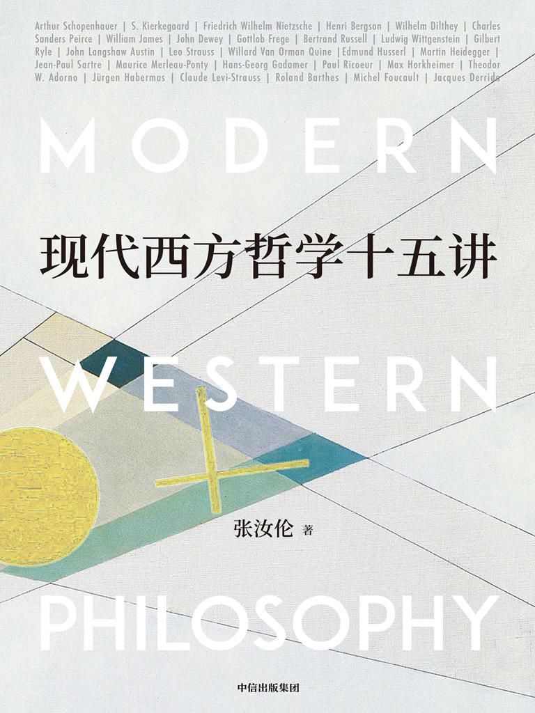 现代西方哲学十五讲(张汝伦著)