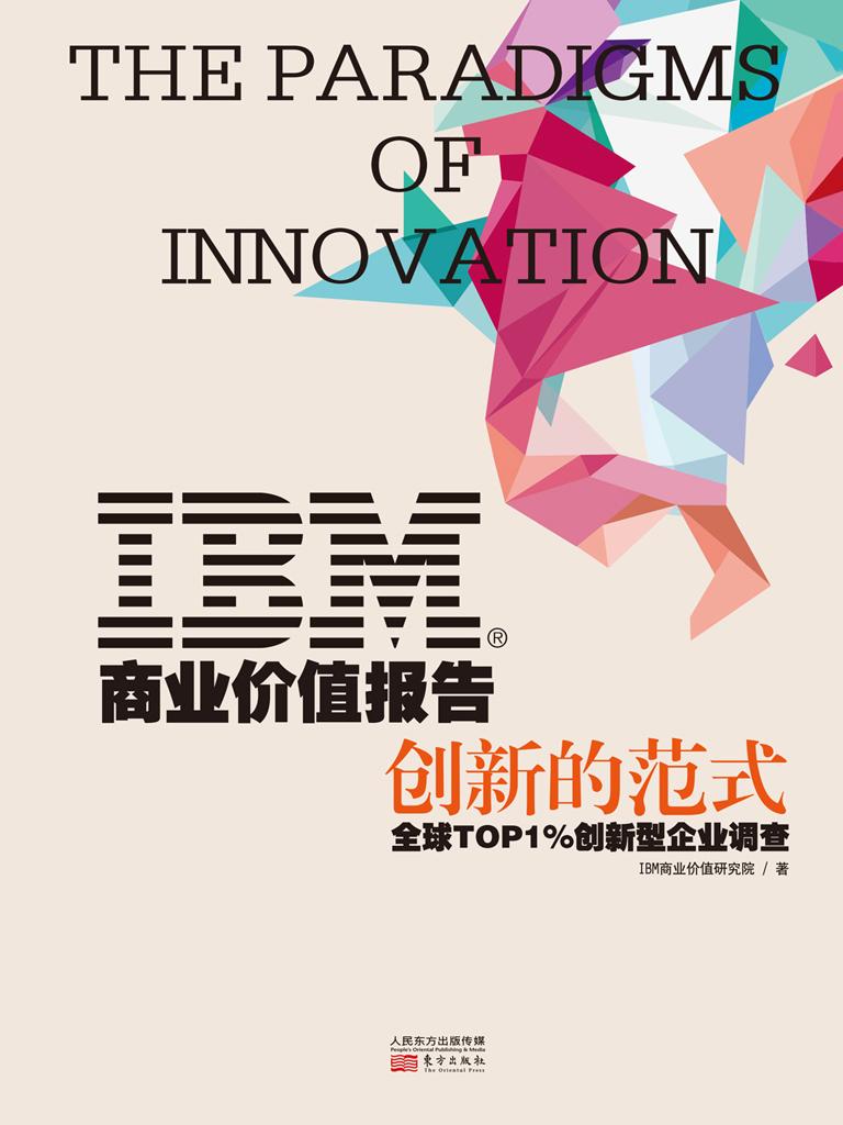 创新的范式(IBM商业价值报告)
