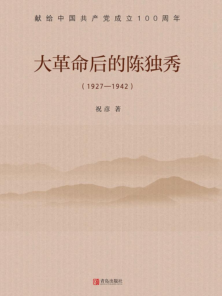 大革命后的陳獨秀(1927—1942)