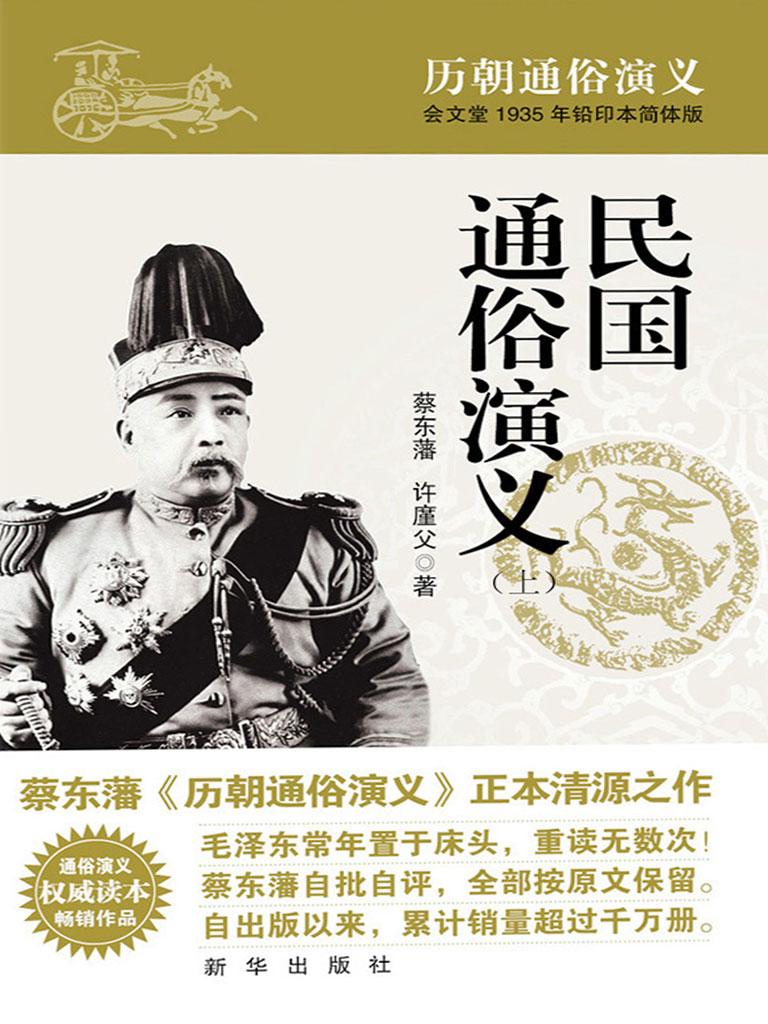 民国通俗演义(全3册)
