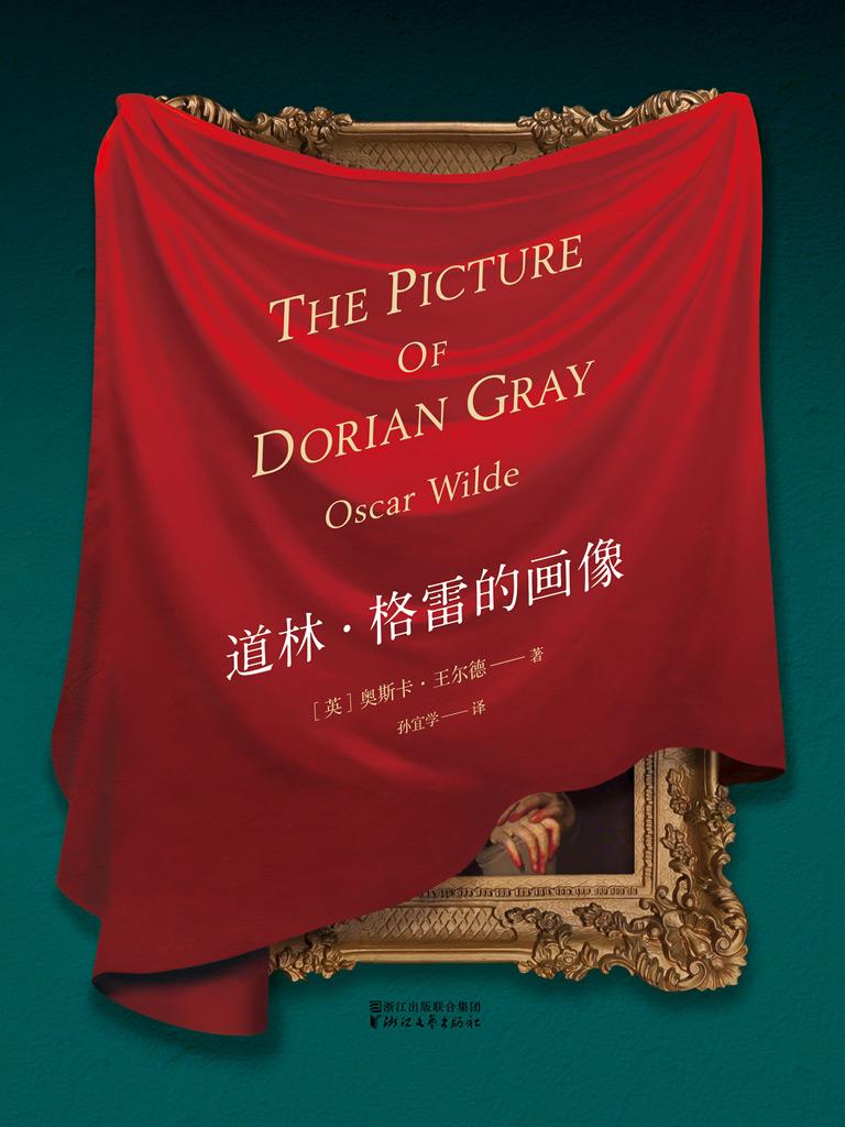 道林·格雷的画像(果麦经典)