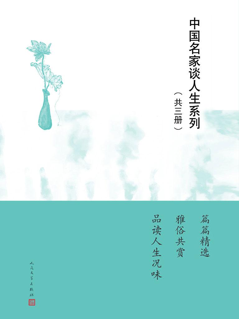 中国名家谈人生系列(共三册)