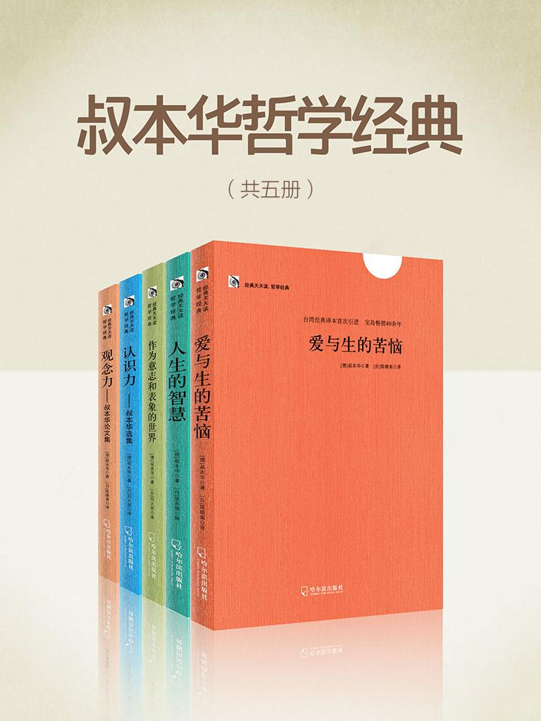 叔本华哲学经典(共五册)
