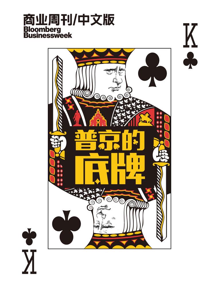 商业周刊:普京的底牌