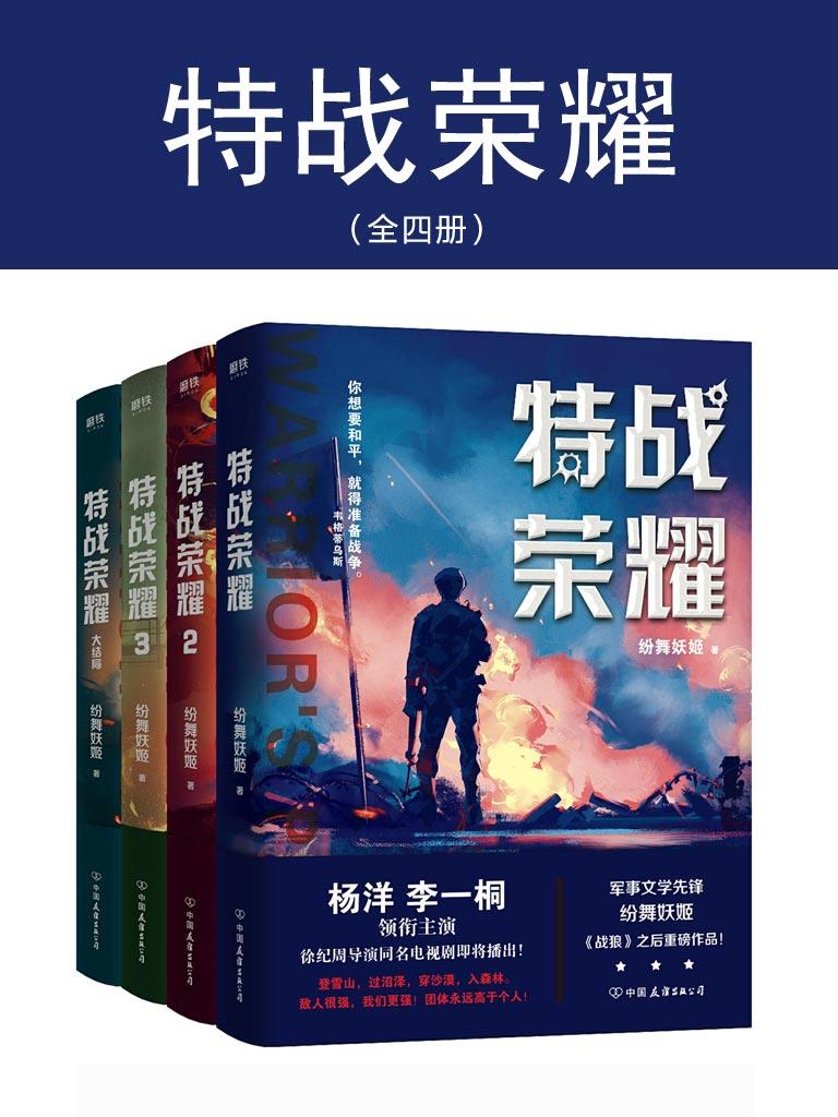 特战荣耀(全四册)