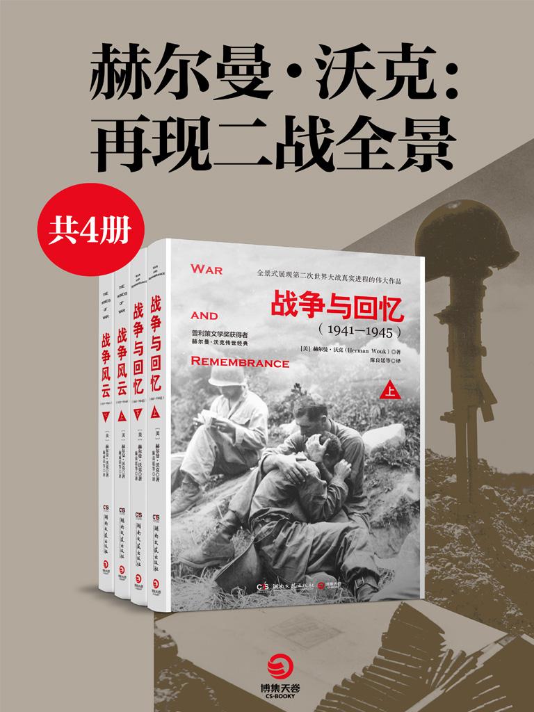 赫尔曼·沃克:二战全景系列(共四册)
