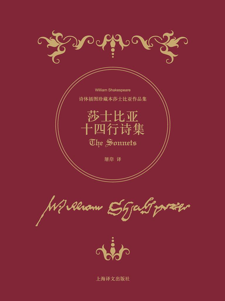 莎士比亚十四行诗集(诗体插图珍藏本莎士比亚作品集)