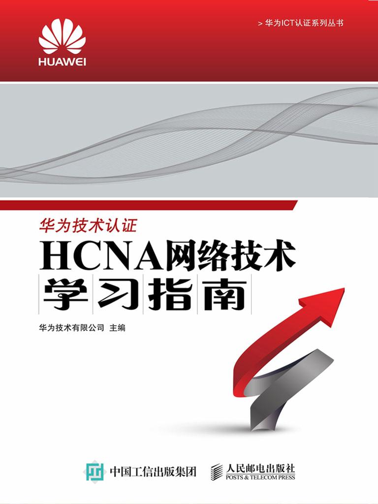 HCNA网络技术学习指南 (华为ICT认证系列丛书)