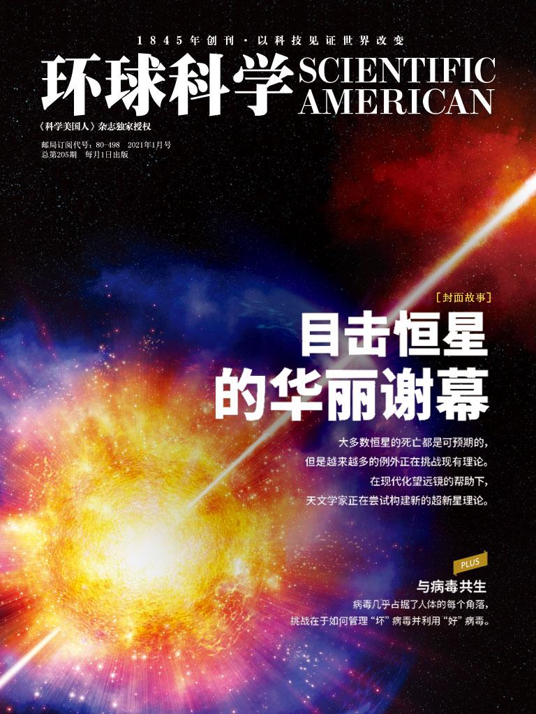 环球科学(2021年1月)