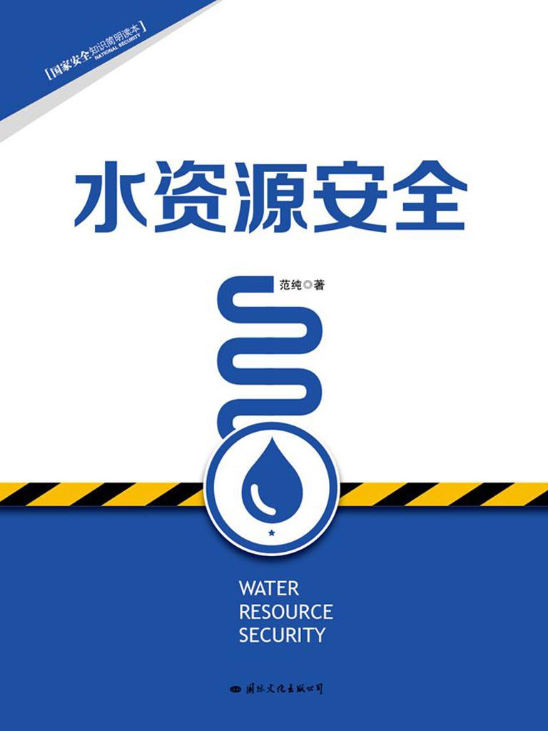 水资源安全