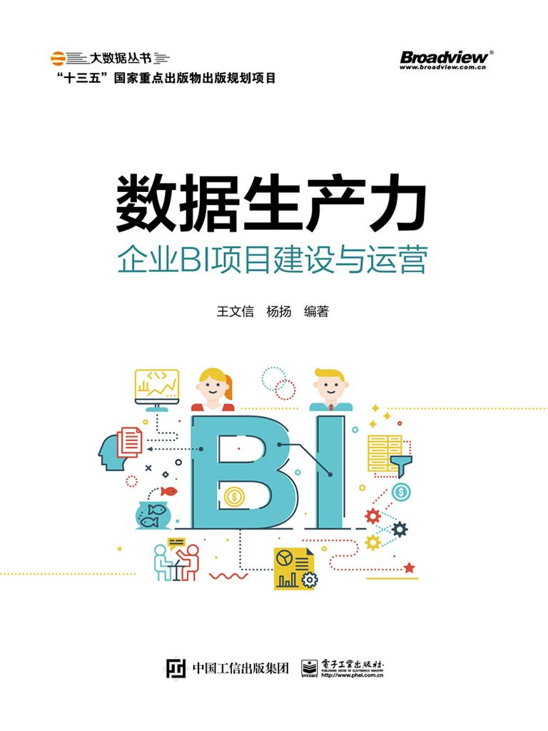 数据生产力:企业BI项目建设与运营