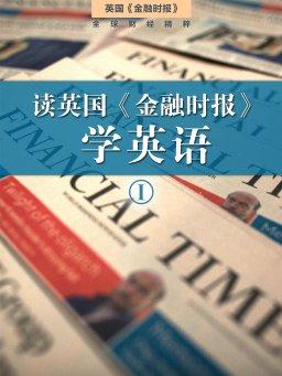 读英国《金融时报》学英语(第1辑 共10册)