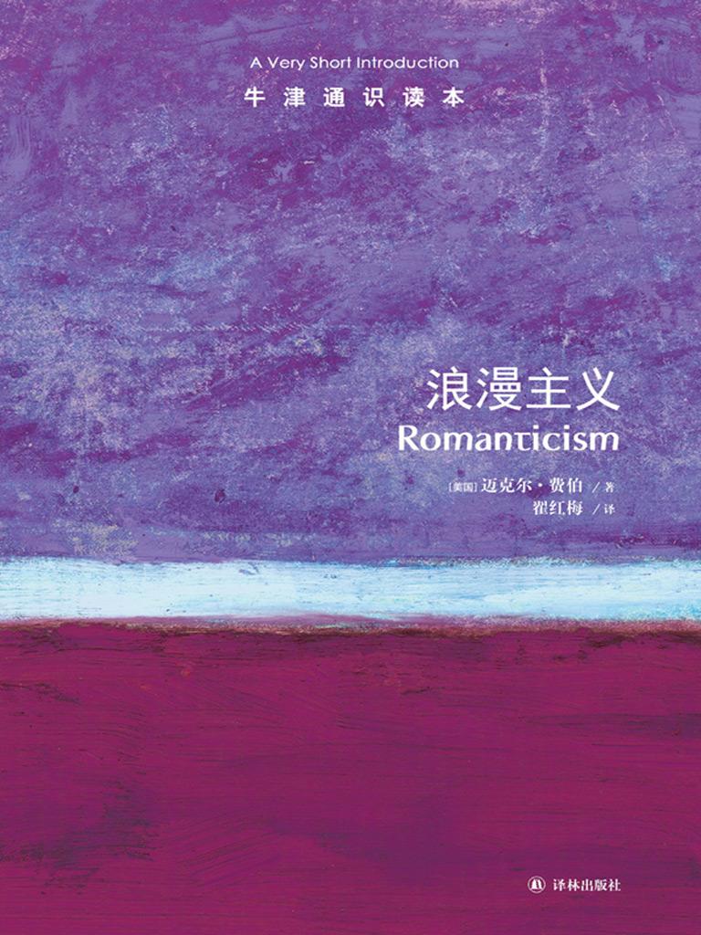 牛津通识读本:浪漫主义(中文版)