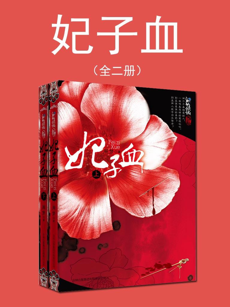 妃子血(全二册)