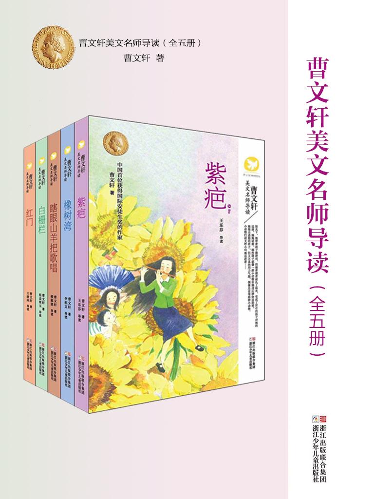 曹文轩美文名师导读(全五册)
