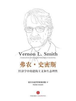 经济学中的构建主义和生态理性:诺贝尔经济学奖演讲集IV