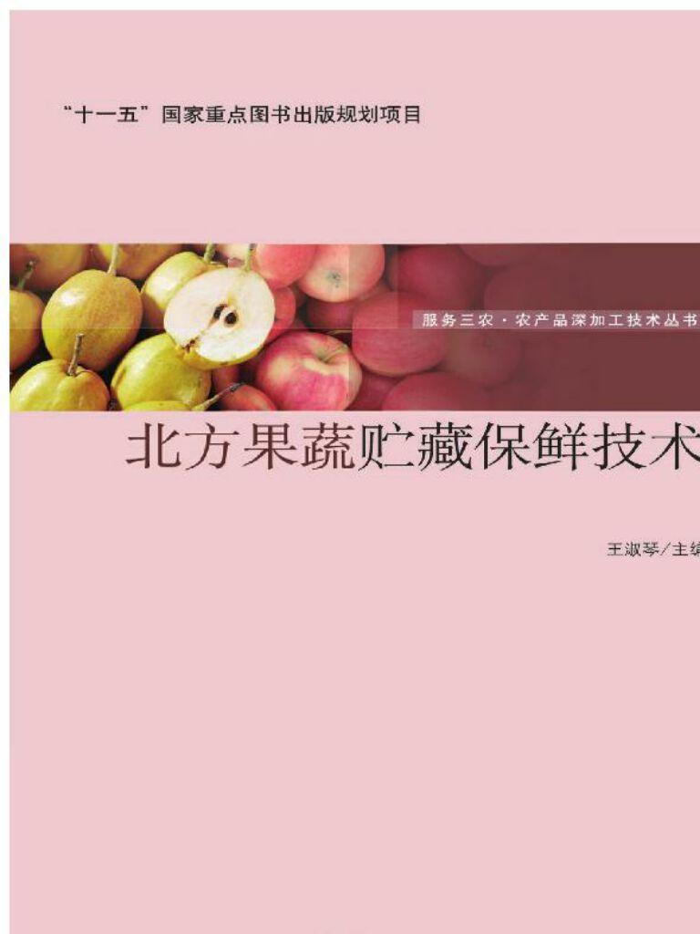 服务三农·农产品深加工技术丛书·北方果蔬贮藏保鲜技术