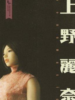 上野丽奈(千种豆瓣高分原创作品·看小说)