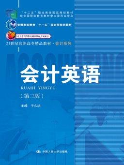 会计英语(第三版)(21世纪高职高专精品教材)