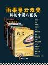 科幻雨果星云双项大奖经典集(共8册)