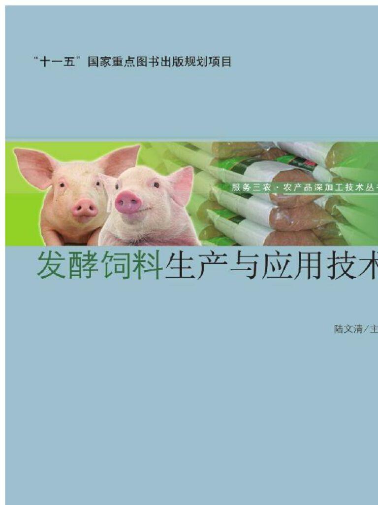 服务三农·农产品深加工技术丛书·发酵饲料生产与应用技术