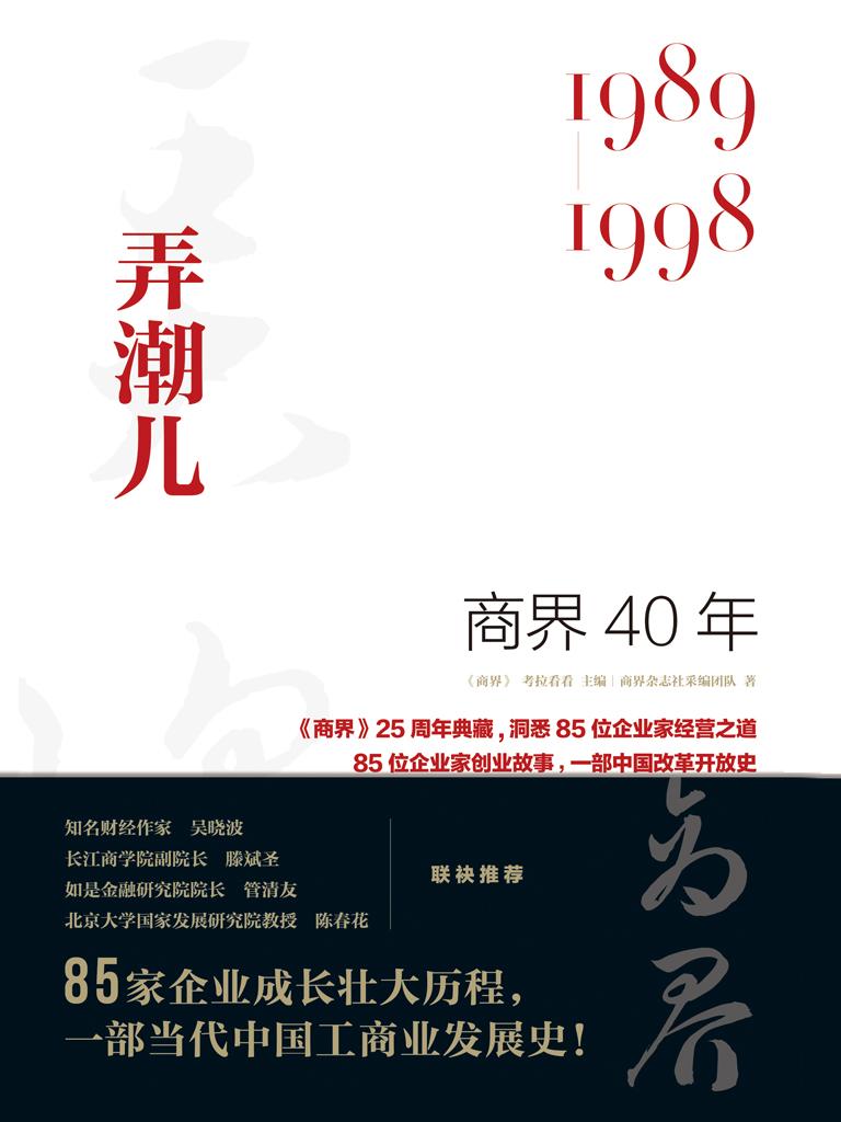 商界40年:弄潮儿(1989—1998)