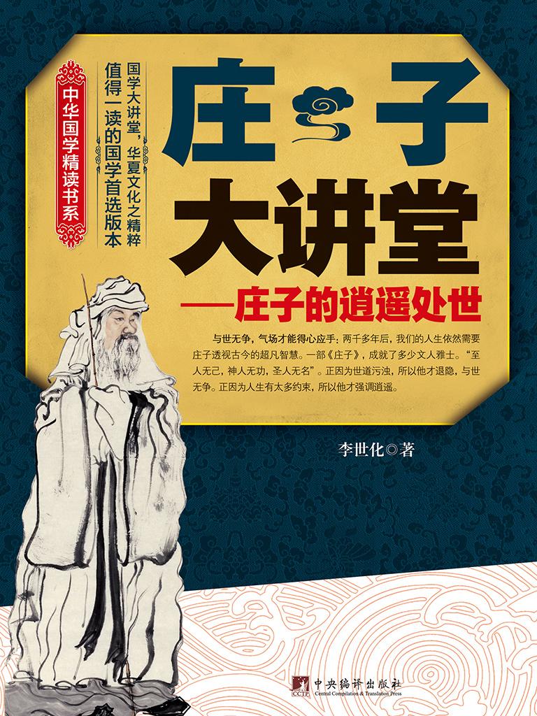 庄子大讲堂(中华国学精读书系)