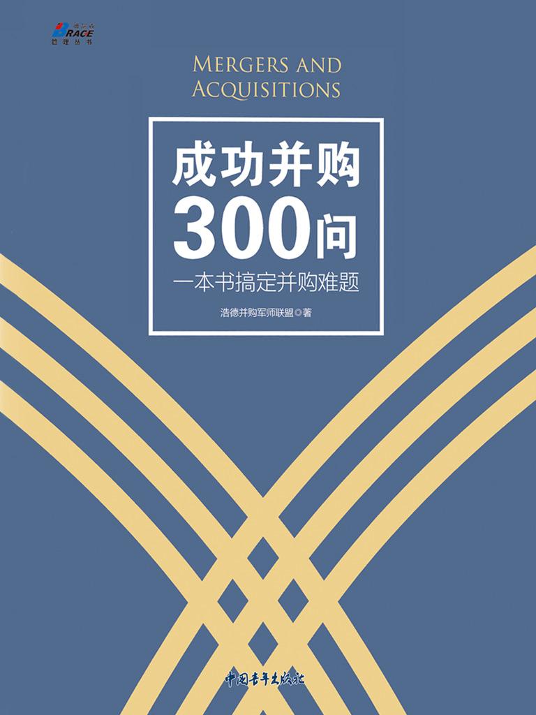 成功并购300问:一本书搞定并购难题