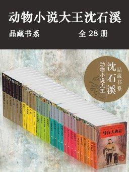 动物小说大王沈石溪·品藏书系(共28册)