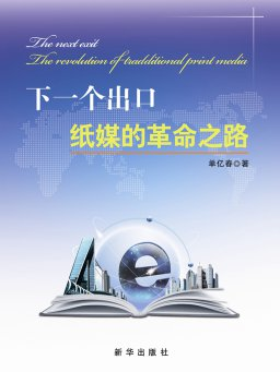 下一个出口:纸媒的革命之路
