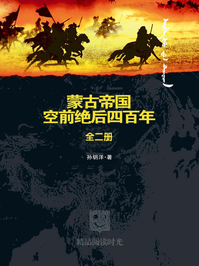 蒙古帝国空前绝后四百年(全二册)