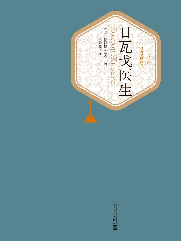 日瓦戈医生(名著名译丛书)