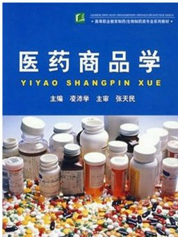 高等职业教育制药生物制药类专业系列教材·医药商品学