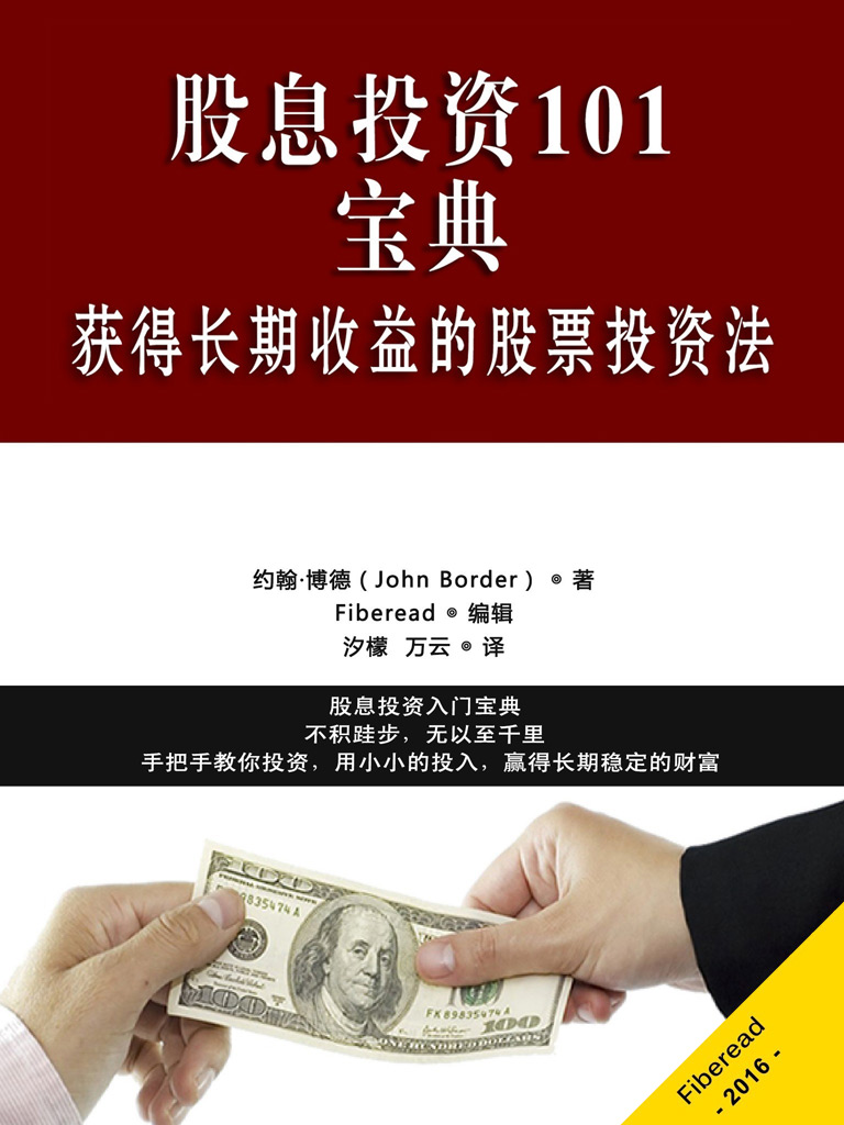 股息投资101宝典:获得长期收益的股票投资法