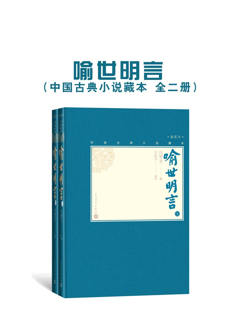 喻世明言(中国古典小说藏本 全二册)