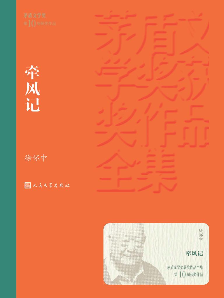 牵风记(茅盾文学奖获奖作品全集)