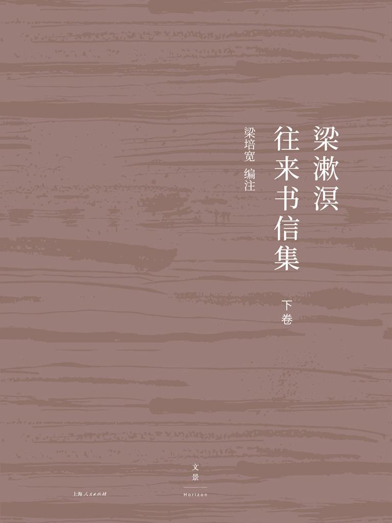 梁漱溟往来书信集(下卷)