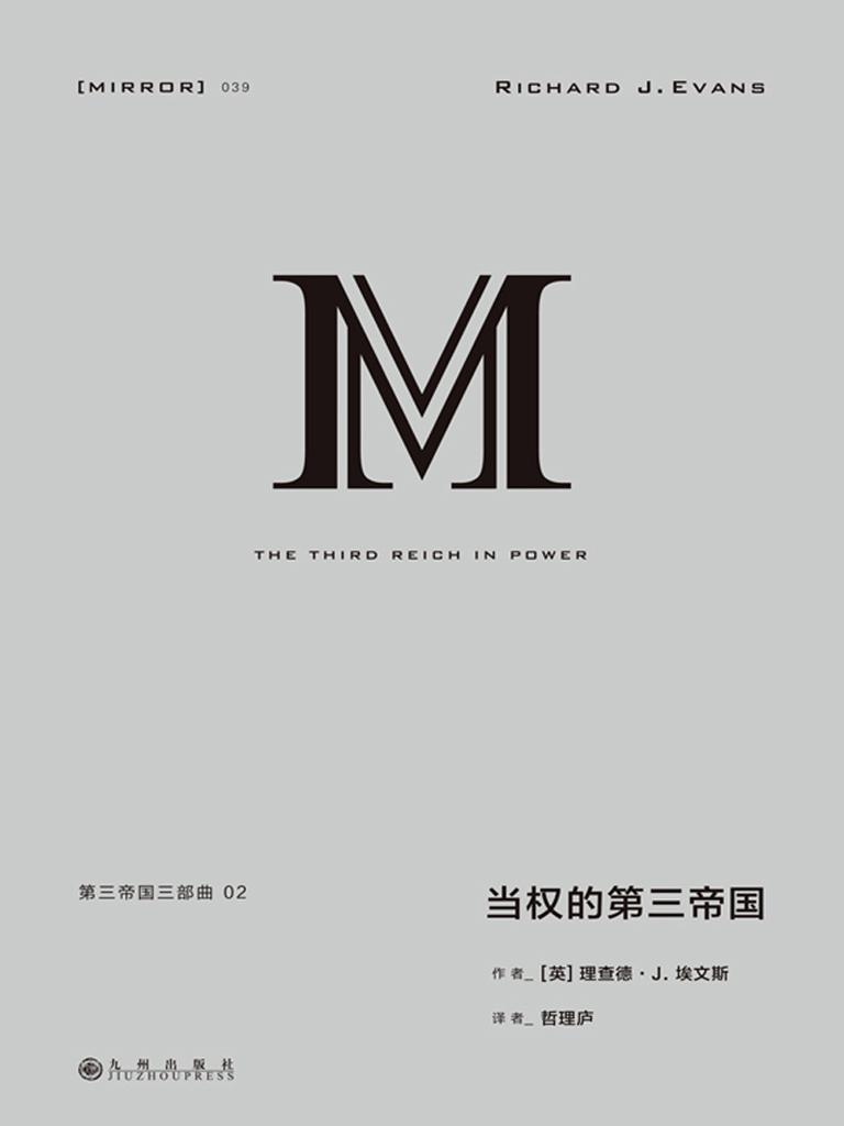第三帝国三部曲 2:当权的第三帝国(全二册 理想国译丛039)