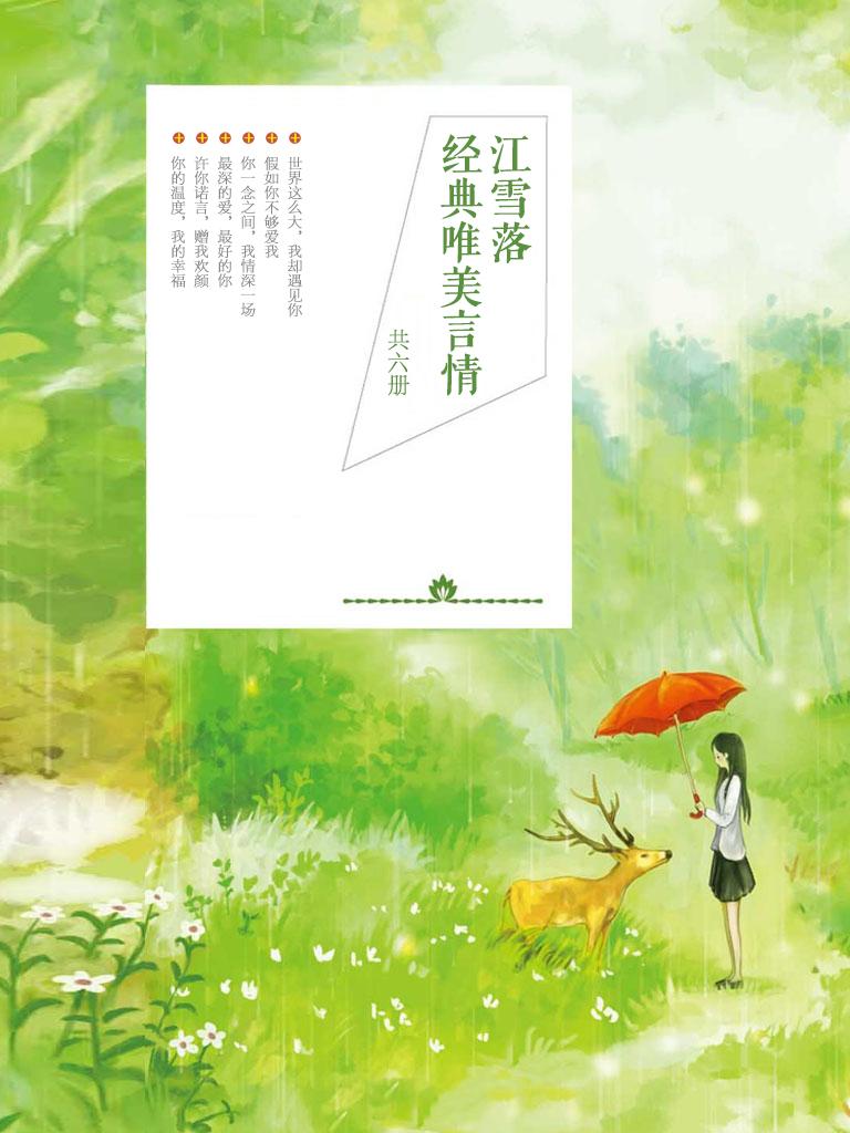 江雪落经典唯美言情(共六册)