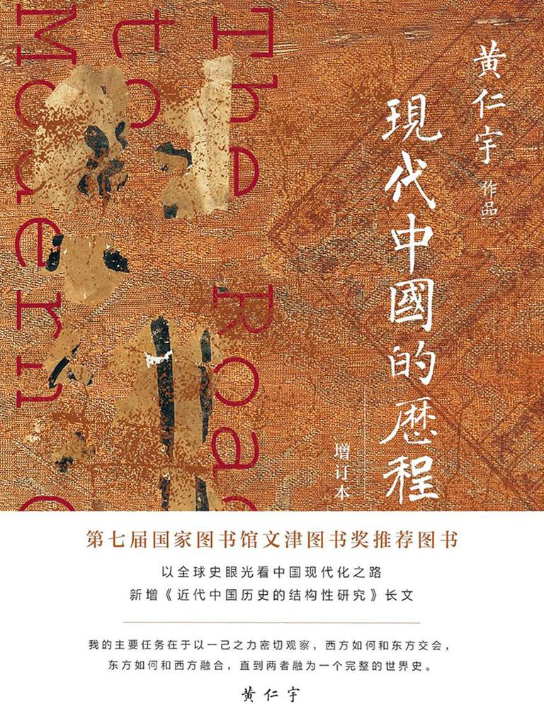 现代中国的历程(增订本)