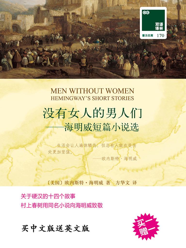 没有女人的男人们(壹力文库170 双语版)