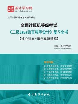 2016年9月全国计算机等级考试《二级Java语言程序设计》复习全书【核心讲义+历年真题详解】