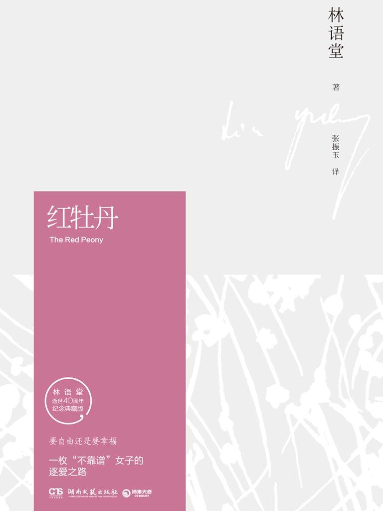 红牡丹(林语堂逝世40周年纪念典藏版)