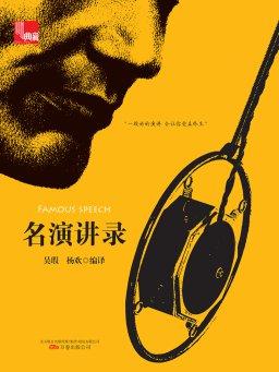 典藏:名演讲录