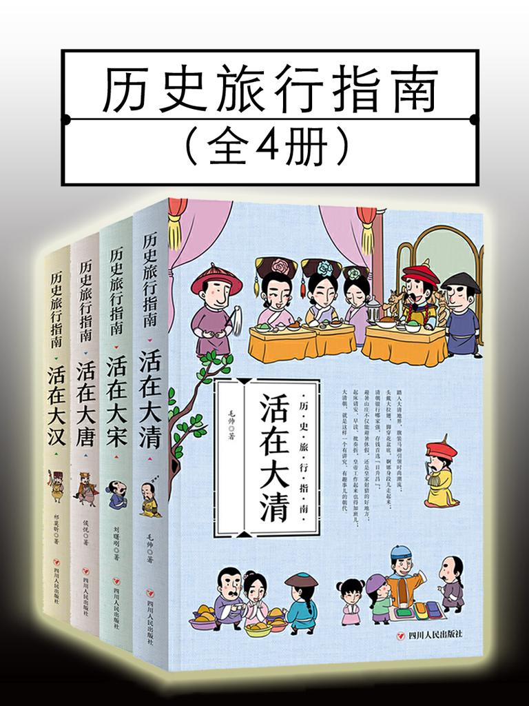 历史旅行指南(全四册)