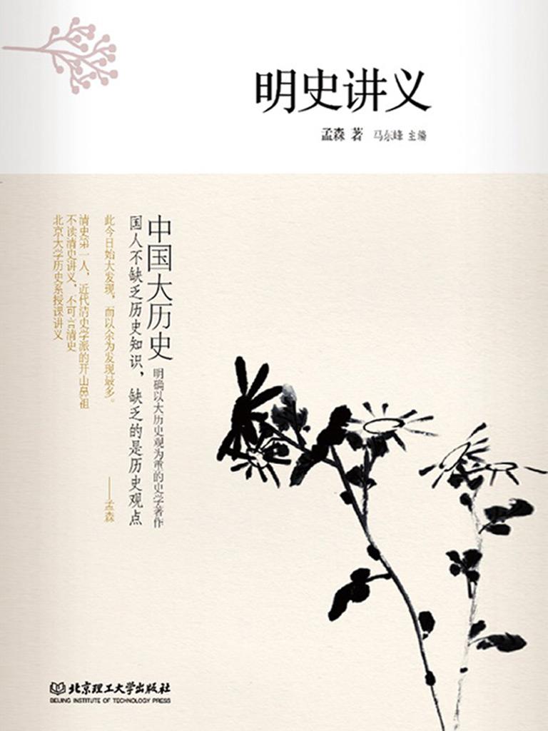 明史讲义(中国大历史)