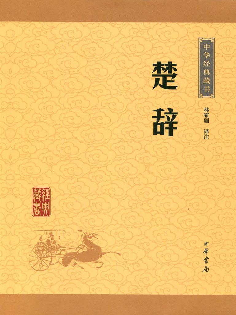 楚辞(中华经典藏书 升级版)