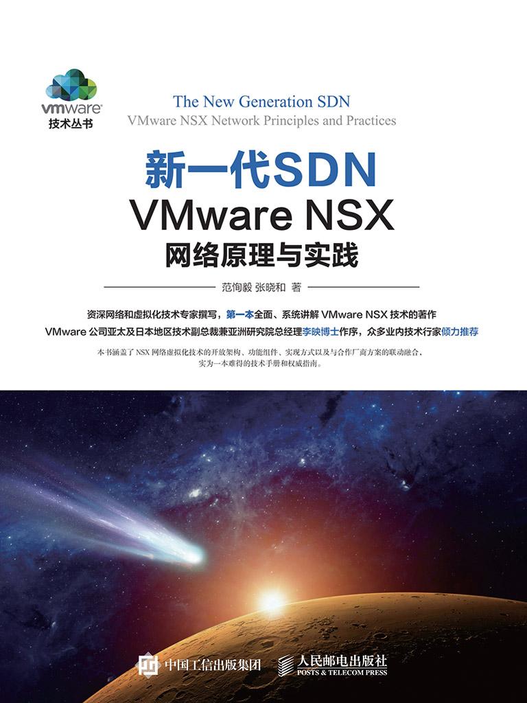 新一代SDN:VMware NSX 网络原理与实践