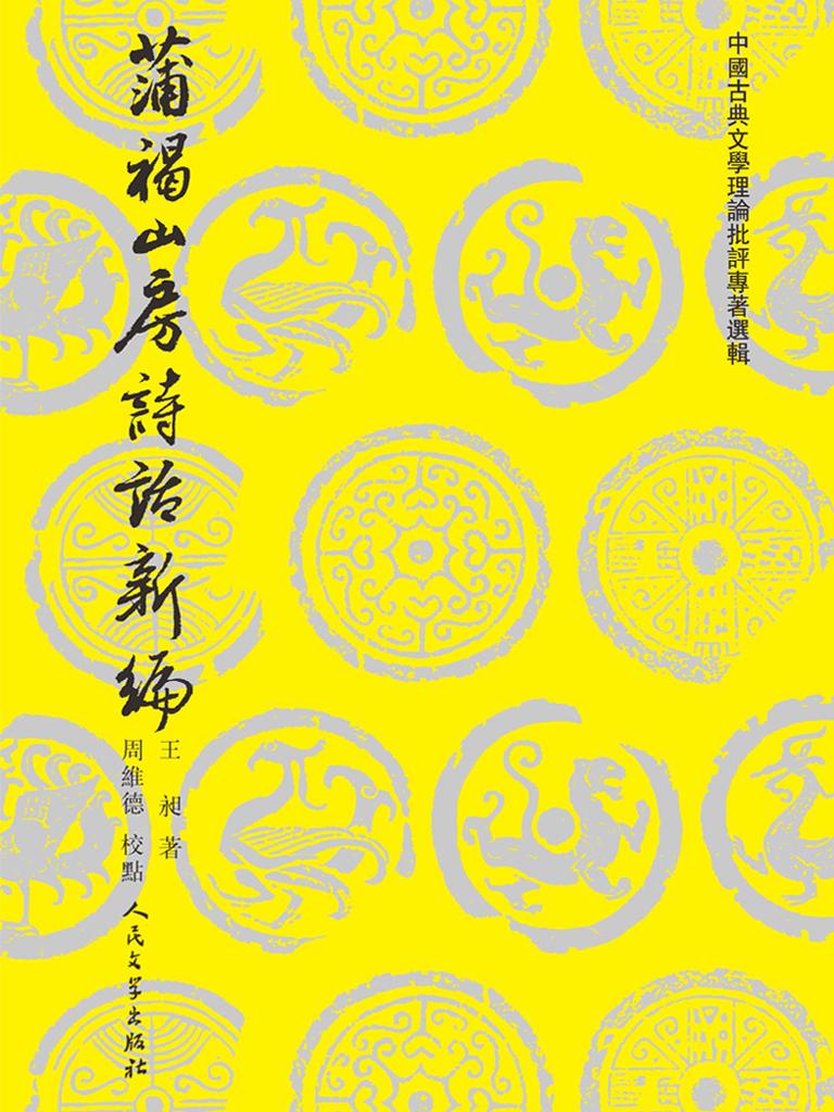 蒲褐山房诗话新编(中国古典文学理论批评专著选辑)