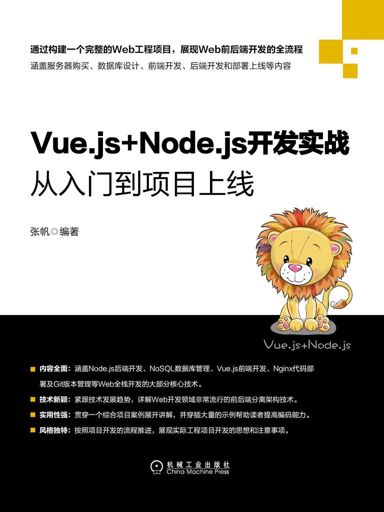 Vue.js+Node.js开发实战:从入门到项目上线